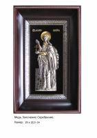 Икона Святой Великомученицы Валерии