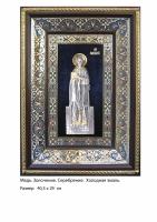 Икона Апостола Матфея (40.5х29)