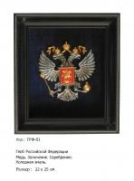 Герб России (ГРФ-01)
