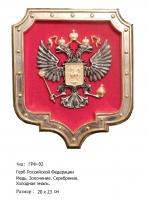 Герб России (ГРФ-02)