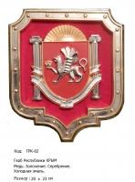 Герб Крыма (ГРК-02)
