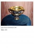 Кубок Римского Императора 2 век