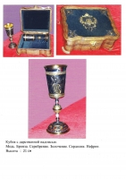 Кубок с дарственной надписью