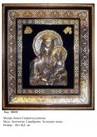 Икона Божьей Матери Скоропослушницы (МБ-09)