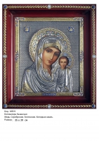 Икона Божьей Матери Казанской (35х39)  (МБ-19)