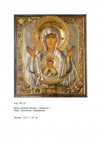 """Икона Божьей Матери """"Знамение"""" (МБ-35)"""