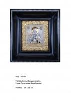 Икона Божьей Матери Владимирской (15х16)  (МБ-42)