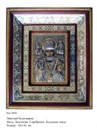 Икона Николая Чудотворца 35 х 41  (НЧ-05)