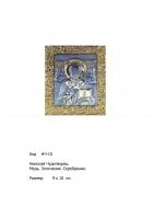 Икона Николая Чудотворца 9х10  (НЧ-10)
