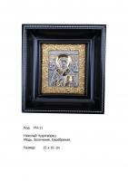 Икона Николая Чудотворца 15х16  (НЧ-11)