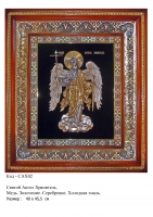 Икона Ангела Хранителя САХ-02 (40х45.5)