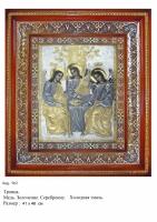 "Икона ""Троица"" (41.5х46) (Т-02)"