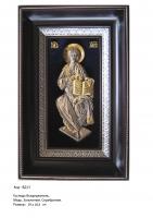 Икона Господа Вседержителя (29Х18.5)  (ВД-13)