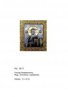 Икона Господа Вседержителя (9х10) (ВД-15)